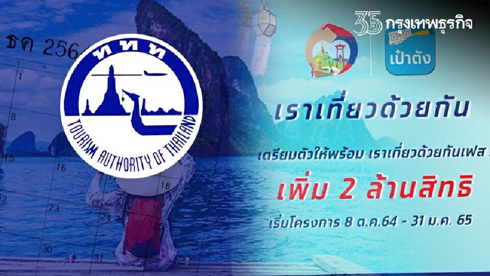 'ททท.' คาดคนไทยจอง 2 ล้านสิทธิ 'เราเที่ยวด้วยกัน เฟส 3' หมดเกลี้ยง ธ.ค.นี้