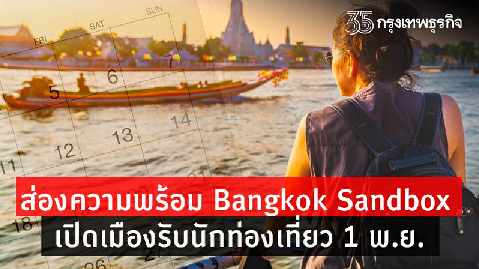 ส่องความพร้อม Bangkok Sandbox รับนักท่องเที่ยว 1 พ.ย.