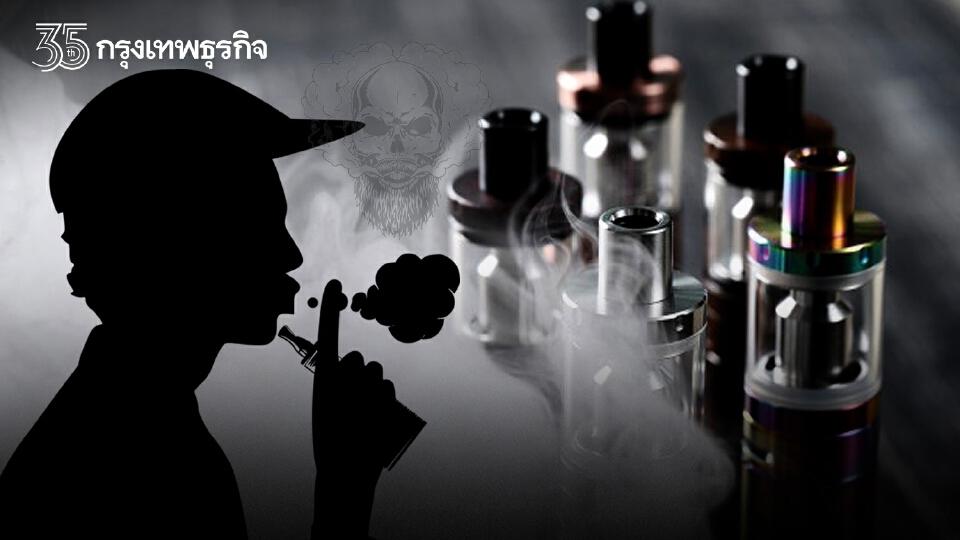 """ทำไม """"บุหรี่ไฟฟ้า"""" จึงไม่ควรถูกกฎหมายในประเทศไทย"""