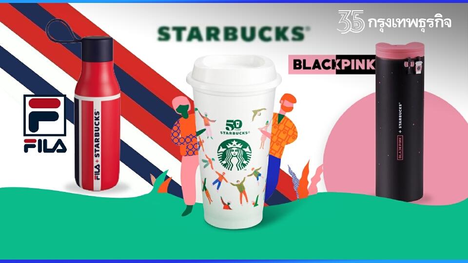 """เจาะกลยุทธ์ """"แก้วสตาร์บัค"""" (Starbucks) นวัตกรรม-การตลาด อะไรดึงดูดใจสาวก?"""