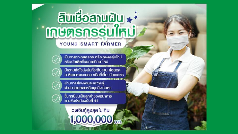 สินเชื่อสานฝันเกษตรกรรุ่นใหม่ ธ.ก.ส.ปล่อยกู้สูงสุดรายละ 1 ล้านบาท เช็ครายละเอียด