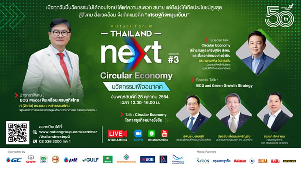 สัมมนาออนไลน์ Thailand Next  episode 3 : Circular Economy นวัตกรรมเพื่ออนาคต