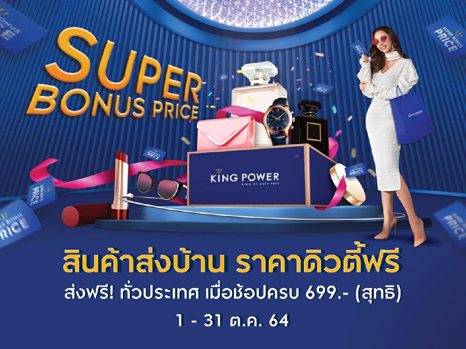 คิง เพาเวอร์ ออนไลน์ จัดแคมเปญ SUPER BONUS PRICES#สินค้าส่งบ้านราคาดิวตี้ฟรี