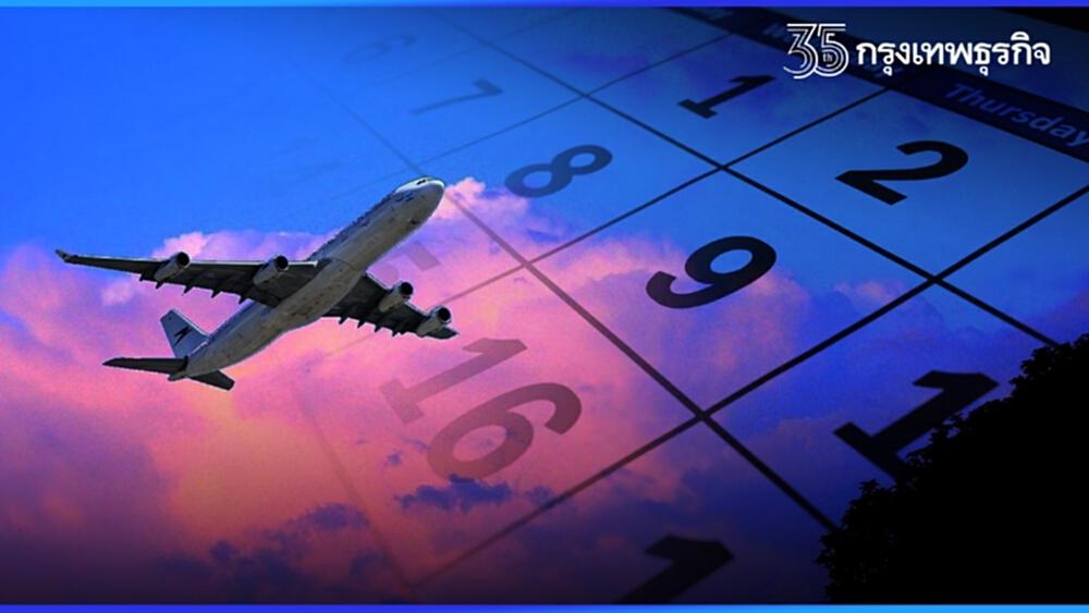 """21 ต.ค. """"ออกพรรษา"""" วันหยุดภาคกลาง 17 จังหวัด! รู้จัก """"วันหยุดประจำภาค"""" หลักเกณฑ์เป็นอย่างไร"""