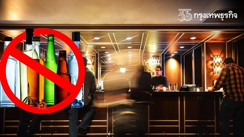 สมาคมภัตตาคารไทย ลุ้นกทม.เคาะขายเหล้าเบียร์ นำร่องร้านมาตรฐาน SHA
