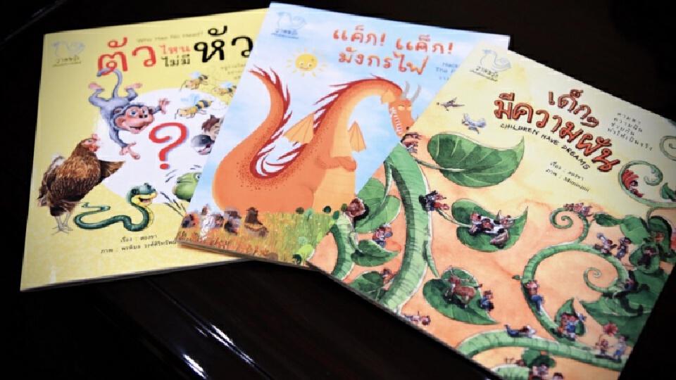 """""""หนังสือ 3 เล่ม"""" อ่านเพื่อความเท่าเทียม รักสิ่งแวดล้อมและสร้างความฝัน"""