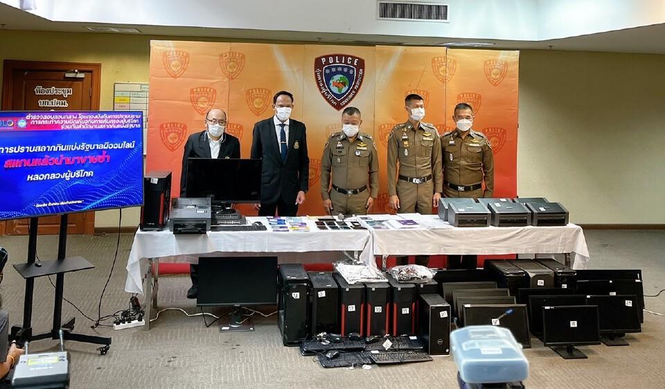 สลากฯร่วมตำรวจจับผู้กระทำผิดสลากผีออนไลน์