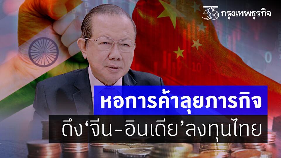 """หอการค้าลุยภารกิจดึง""""จีน-อินเดีย""""ลงทุนไทย"""