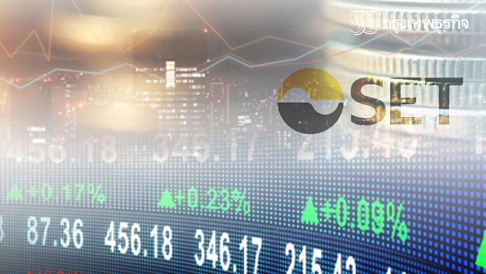 ตลท.เผย 11 บริษัทต่อคิวเข้าระดมทุนหุ้น IPO โค้งท้าย