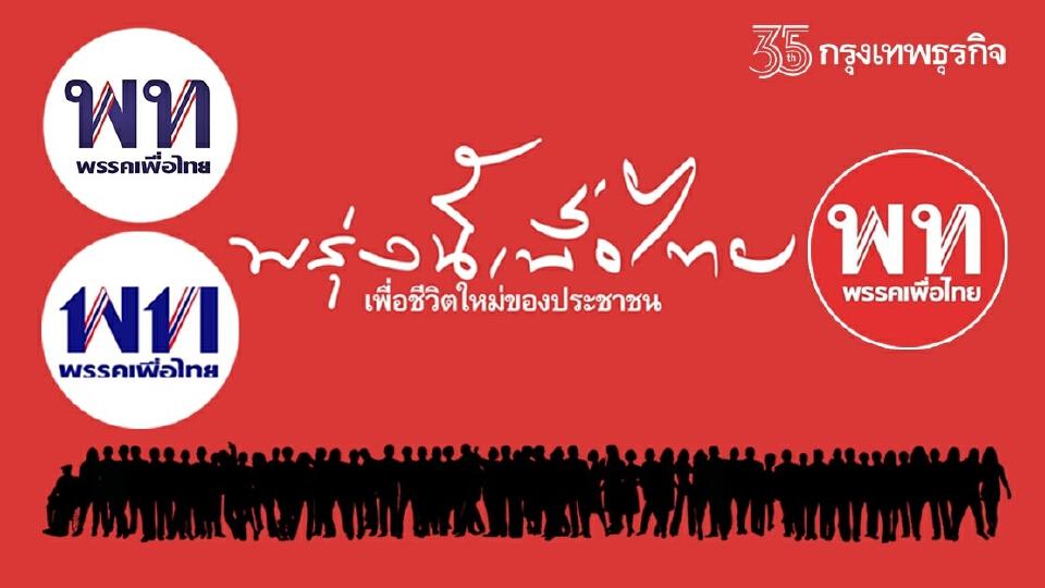 """การตลาดการเมือง """"เพื่อไทย"""" รีแบรนด์ล้างบางอดีต สร้างอนาคตแด่คนเสื้อแดง?"""