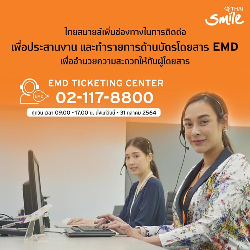 ไทยสมายล์ ขยายช่องทางดูแลลูกค้า เปิดคู่สาย EMD Ticketing Center