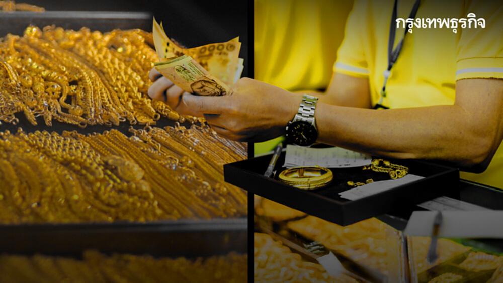 ราคาทองวันนี้ ปรับล่าสุด ราคาทองคำรูปพรรณ ขายออกบาทละ 28,550 บาท