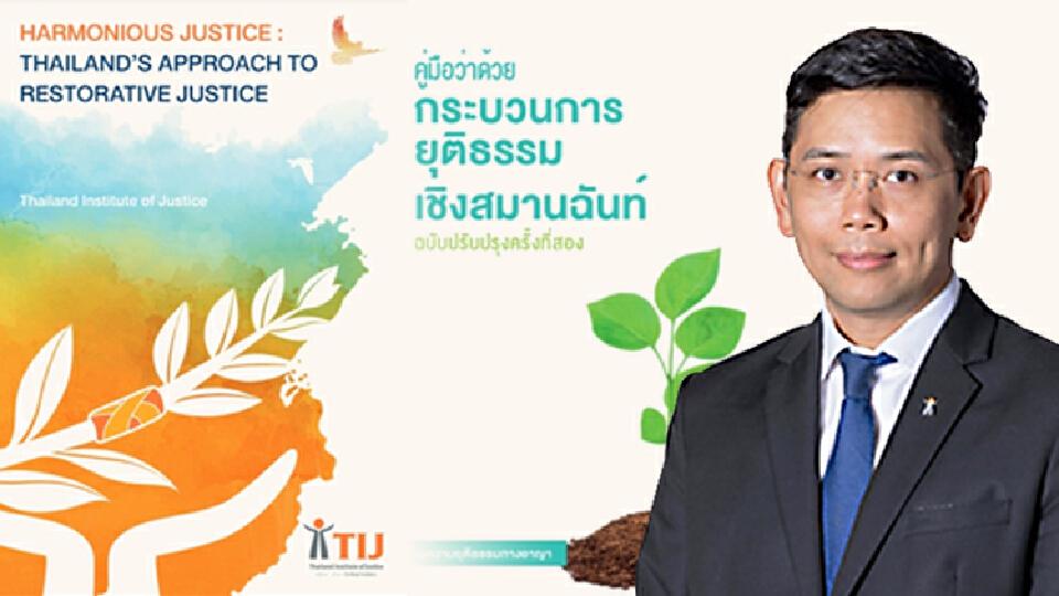 """TIJ เปิดตัวงานวิจัย """"ยุติธรรมสมานฉันท์"""" ปิดจุดอ่อน - เสริมจุดแข็งยุติธรรมอาญาไทย"""