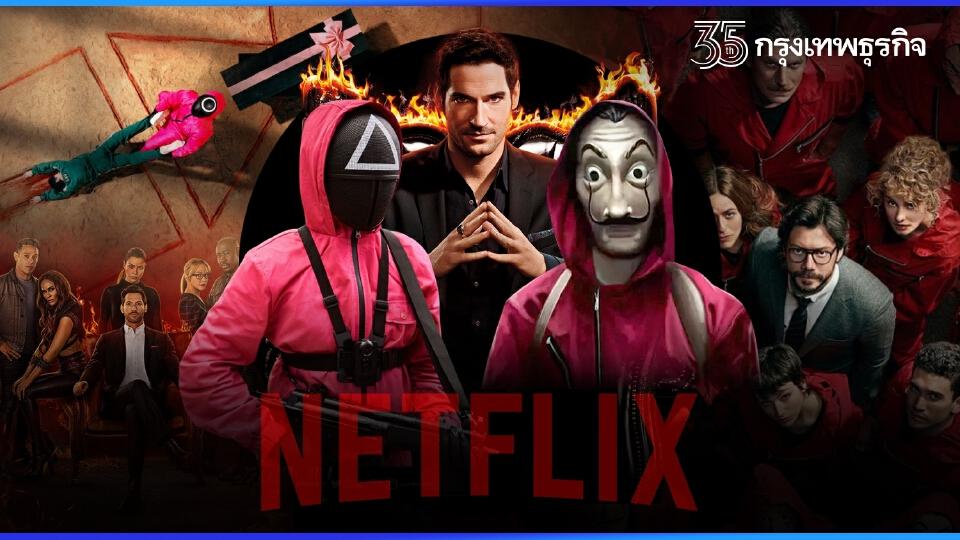 5 ซีรีส์แจ้งเกิดด้วย Netflix นอกจาก Squid Game เรื่องไหนถูกปฏิเสธอีกไม่ถ้วน?