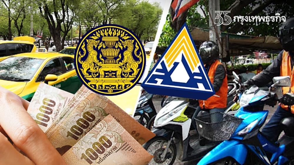 ครม.เยียวยาแท็กซี่ - มอเตอร์ไซค์รับจ้าง อายุเกิน 65 ใน 13 จังหวัด รับ 10,000 บาท