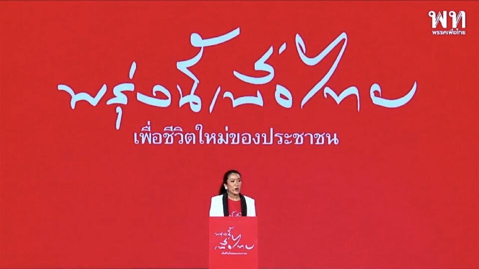 """เช็ค 10 ไฮไลท์ """"เพื่อไทย"""" ประชุมใหญ่รีโนเวทพรรค จัดทัพเตรียมรับเลือกตั้ง"""