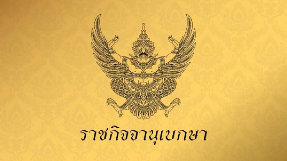โปรดเกล้าฯ พระราชทานยศพันโทหญิง คุณหญิงฐานิดา สิริวชิรภักดิ์