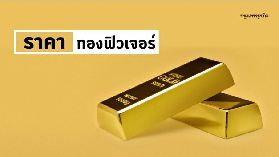 ราคาทองคำฟิวเจอร์ร่วง 13.40 ดอลล์จากแรงเทขายทำกำไร