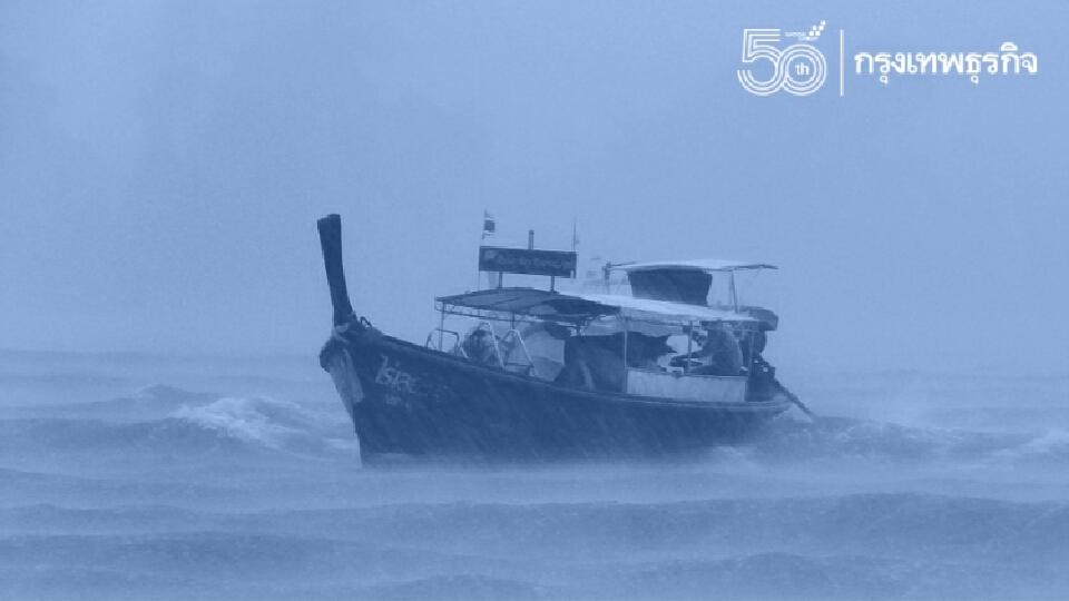 'พยากรณ์อากาศ' วันนี้ ระวังพายุโซนร้อน 'ไลออนร็อก'