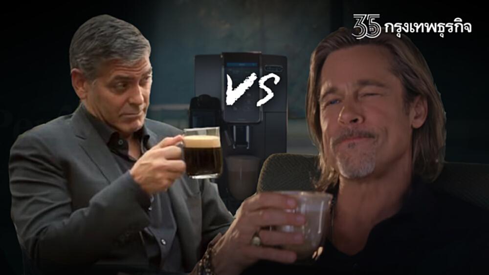 แบรด พิตต์ VS จอร์จ คลูนีย์ ในศึกชิงเจ้า ตลาดกาแฟ โลก