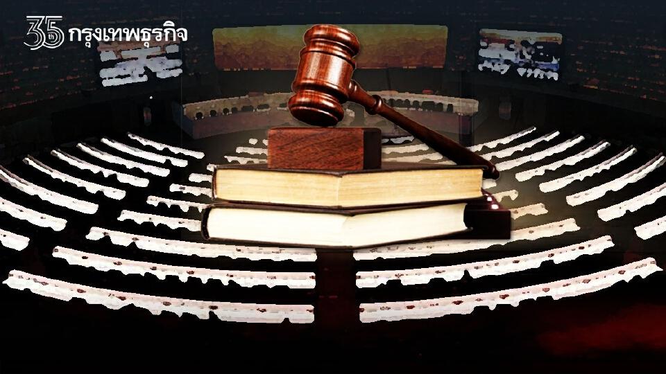 เช็คลิสต์กฎหมายใน(เกม)สภาฯ  ซ้ำรอย 5 นายกฯแพ้โหวต ?