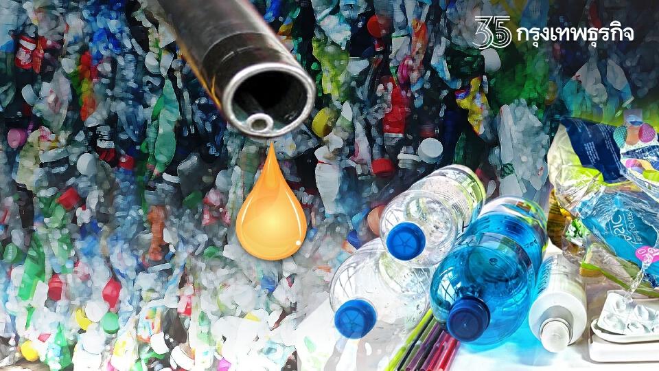 """ลด """"ขยะพลาสติก"""" 18 ตันต่อปี   พัฒนาสู่ น้ำมันเชื้อเพลิง"""