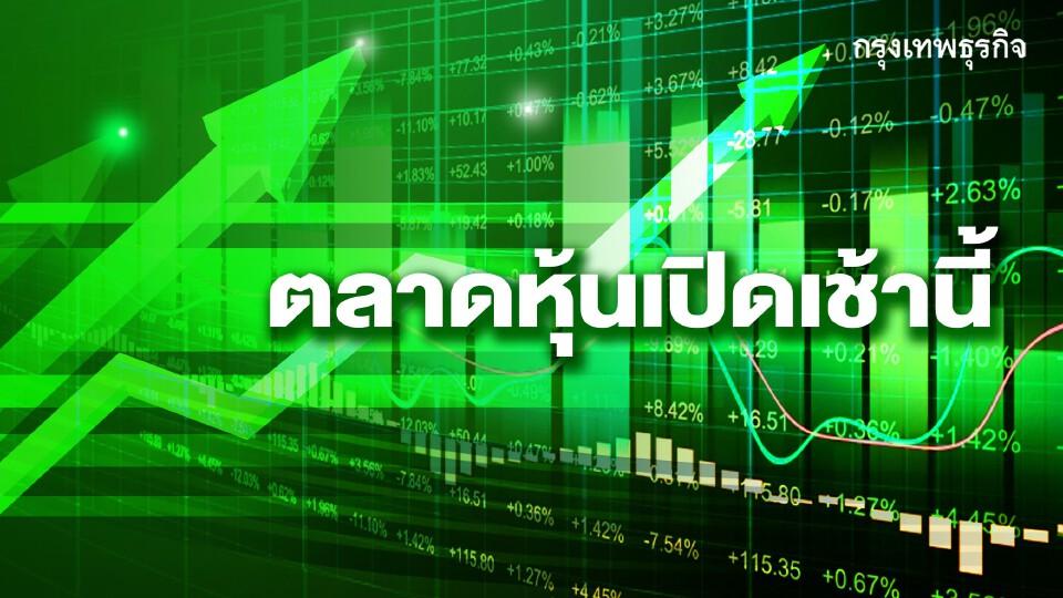 หุ้นไทย เปิดตลาดเช้านี้บวก 2.60 จุด  หุ้นกลุ่มเปิดเมืองยังหนุน