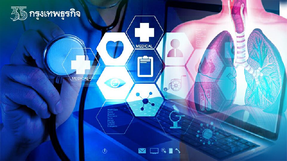 """""""Telemedicine"""" ตัวช่วยผู้ป่วยโรคหืด เข้าถึงการรักษา ยุค New Normal"""