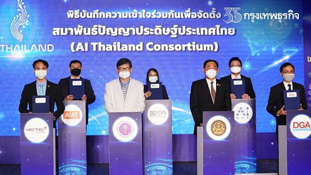 """5 องค์กร หนุนตั้ง """"สมาพันธ์ปัญญาประดิษฐ์ประเทศไทย"""" หวังปั้นแพลตฯเอไอกลาง"""