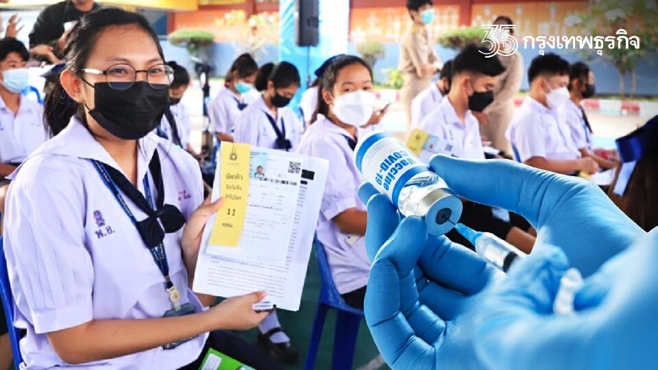 วันแรก! ฉีดวัคซีนไฟเซอร์เด็กทั่วไทยคึกคัก สร้างSandbox Safety Zone in School