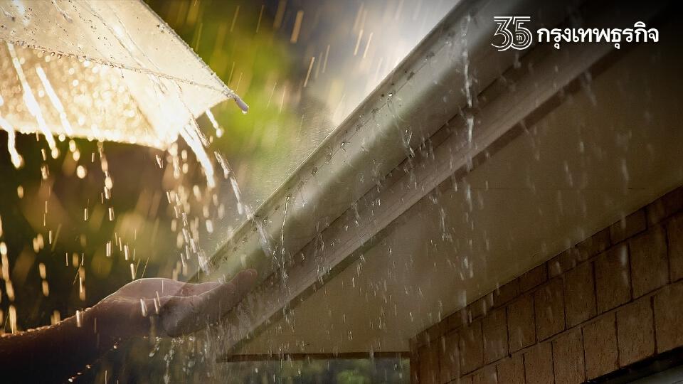 """กรมอุตุฯ ประกาศ ฉ.20 เตือน ภาคอีสาน ฝนตกหนักถึงหนักมาก อิทธิพล """"ไลออนร็อก"""""""