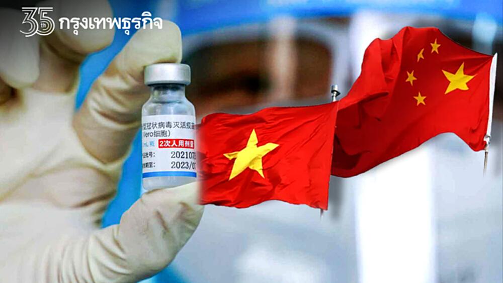 วัคซีน'ซิโนฟาร์ม'หนุนสัมพันธ์จีน-เวียดนาม