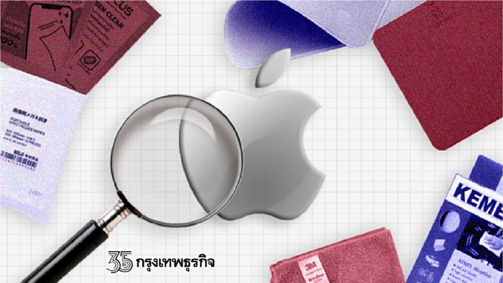"""ส่องผ้าเช็ดจอ """"Apple"""" เปรียบเทียบแบรนด์อื่นในตลาด """"ราคา"""" แรงแค่ไหน?"""
