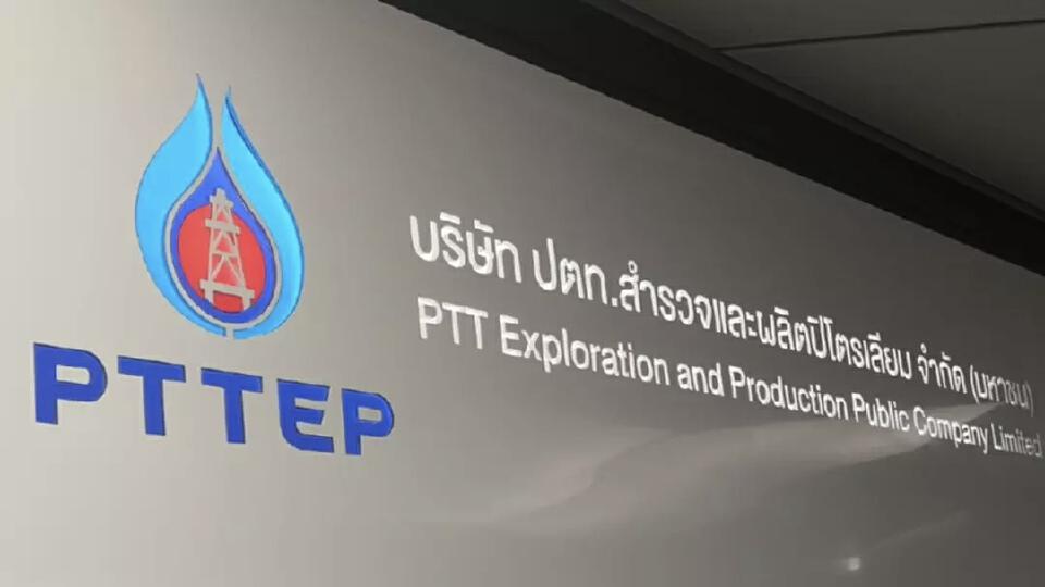 PTTEP ปิดบริษัทย่อย CEMROL เพื่อลดค่าใช้จ่าย มีผล 20 ต.ค.