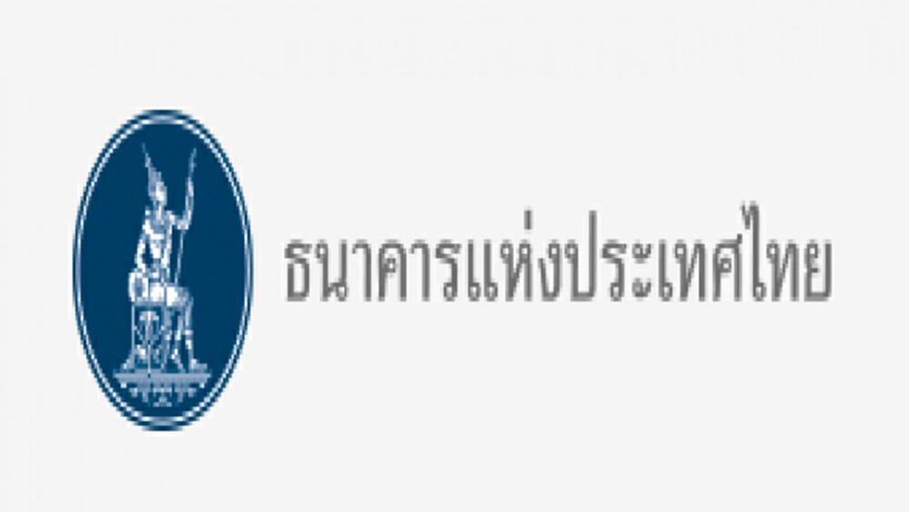 """""""ธปท. -ส.ธนาคารไทย"""" ยันข้อมูลธนาคารไม่ได้ถูก """"แฮก""""  เป็นการตัดชำระค่าสินค้า"""