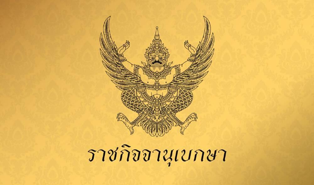 โปรดเกล้าฯ พระราชทานยศทหารต่ำกว่าชั้นนายพล 9,814 ราย