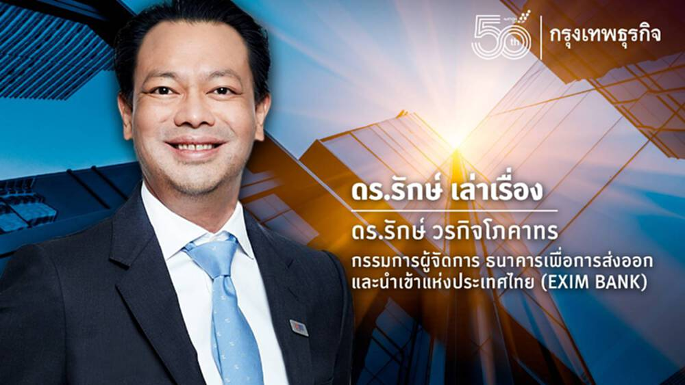 E-Commerce…Perfect Formula พิชิตการส่งออกไทย
