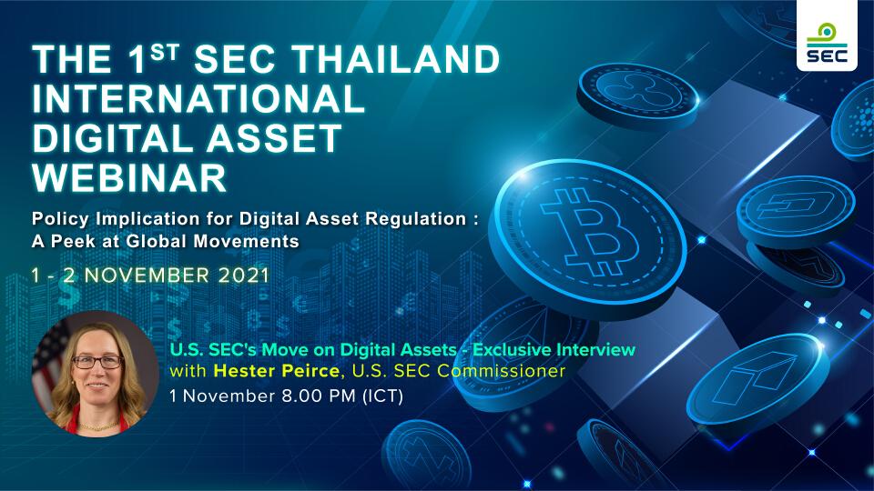 """ก.ล.ต. จัดงาน """"The 1st SEC Thailand International Digital Asset Webinar"""" วันที่ 1-2 พ.ย. นี้"""