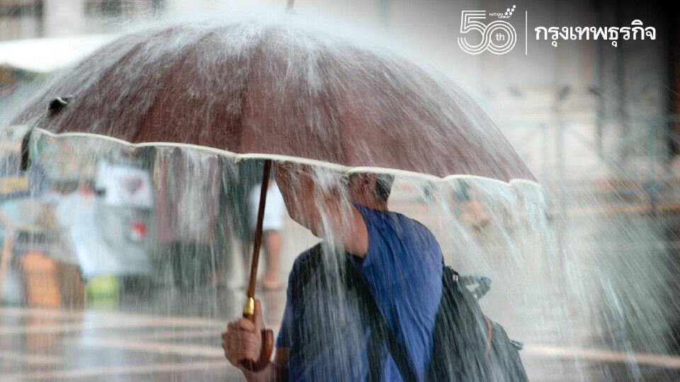 พยากรณ์อากาศวันนี้ กทม. มีฝนตก 60% ฝนตกต่อเนื่องทั่วประเทศ