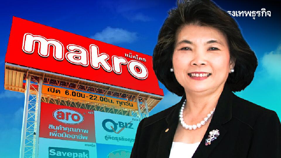 """MAKRO จ่อซื้อ """"ธุรกิจรีเทล"""" ต่างประเทศ ดันเติบโต !"""