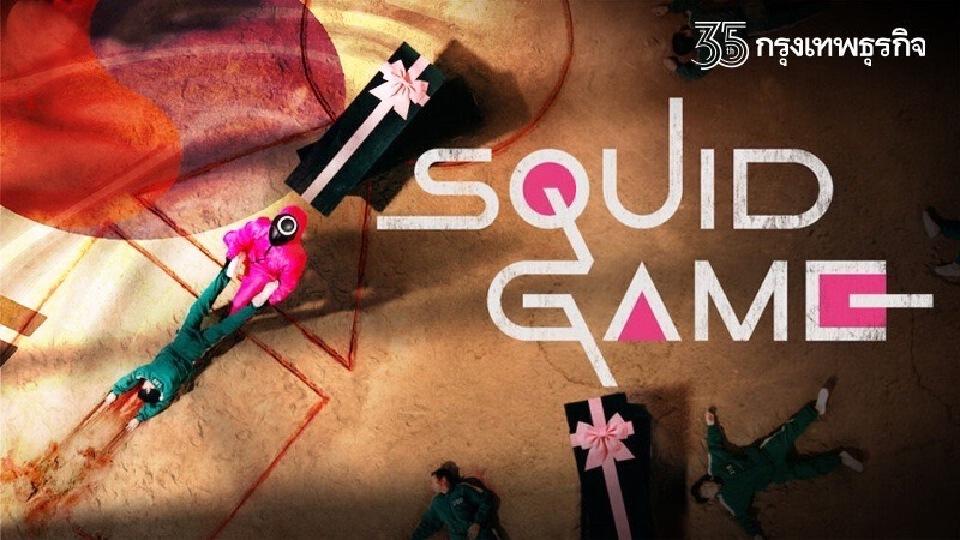 """""""Squid Game"""" เปลือยสังคม - การเมือง - ศก. """"เกาหลีใต้"""""""