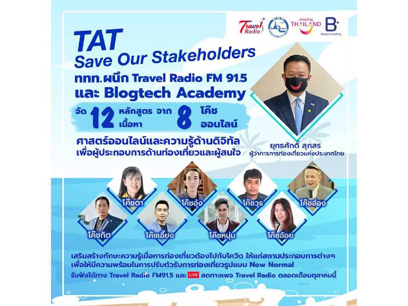 ททท.จัดโครงการ Save Our Stakeholders รับฤดูท่องเที่ยว