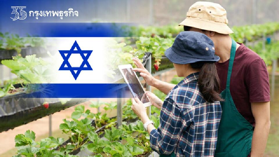 เปิดนวัตกรรม-แผนแก้ไขวิกฤติโลกร้อนอิสราเอล