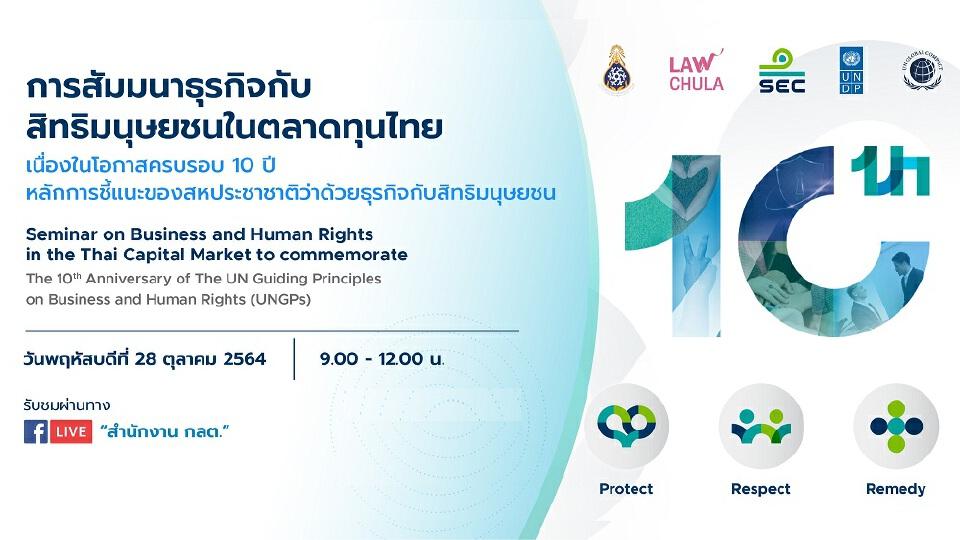 """ก.ล.ต. เชิญชวนรับชม """"การสัมมนาธุรกิจกับสิทธิมนุษยชนในตลาดทุนไทย"""""""