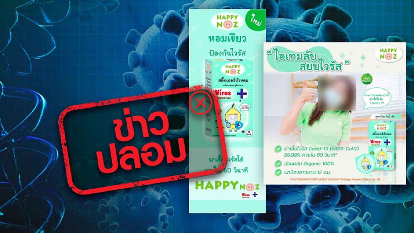 ข่าวปลอม! สติ๊กเกอร์หัวหอมแฮปปี้โนส ฆ่าเชื้อไวรัสได้ภายใน 60 วินาที