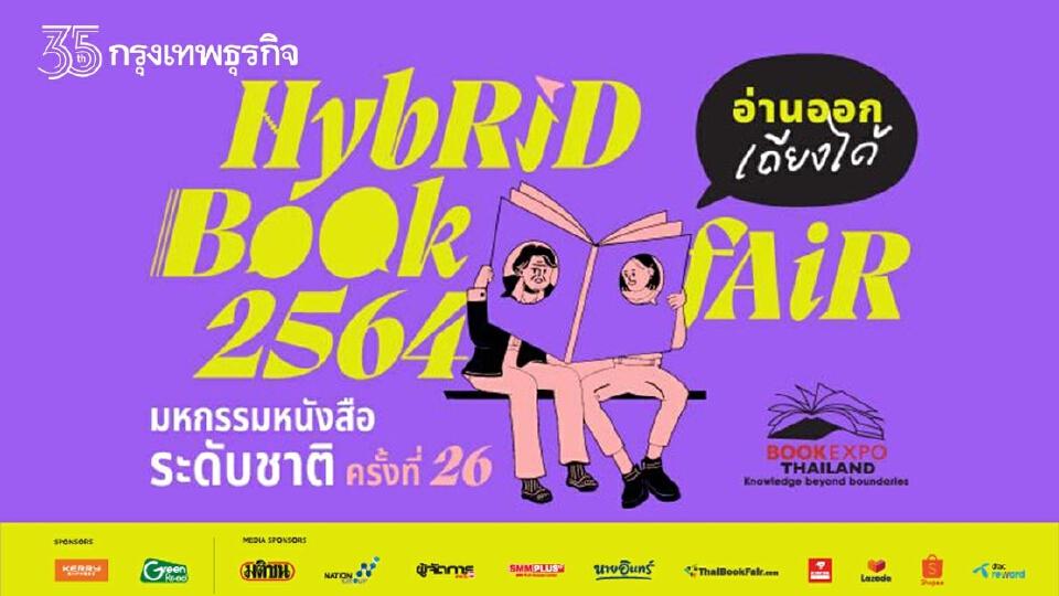 """""""มหกรรมหนังสือระดับชาติ""""ปีนี้ จัดทางออนไลน์และร้านหนังสือ"""