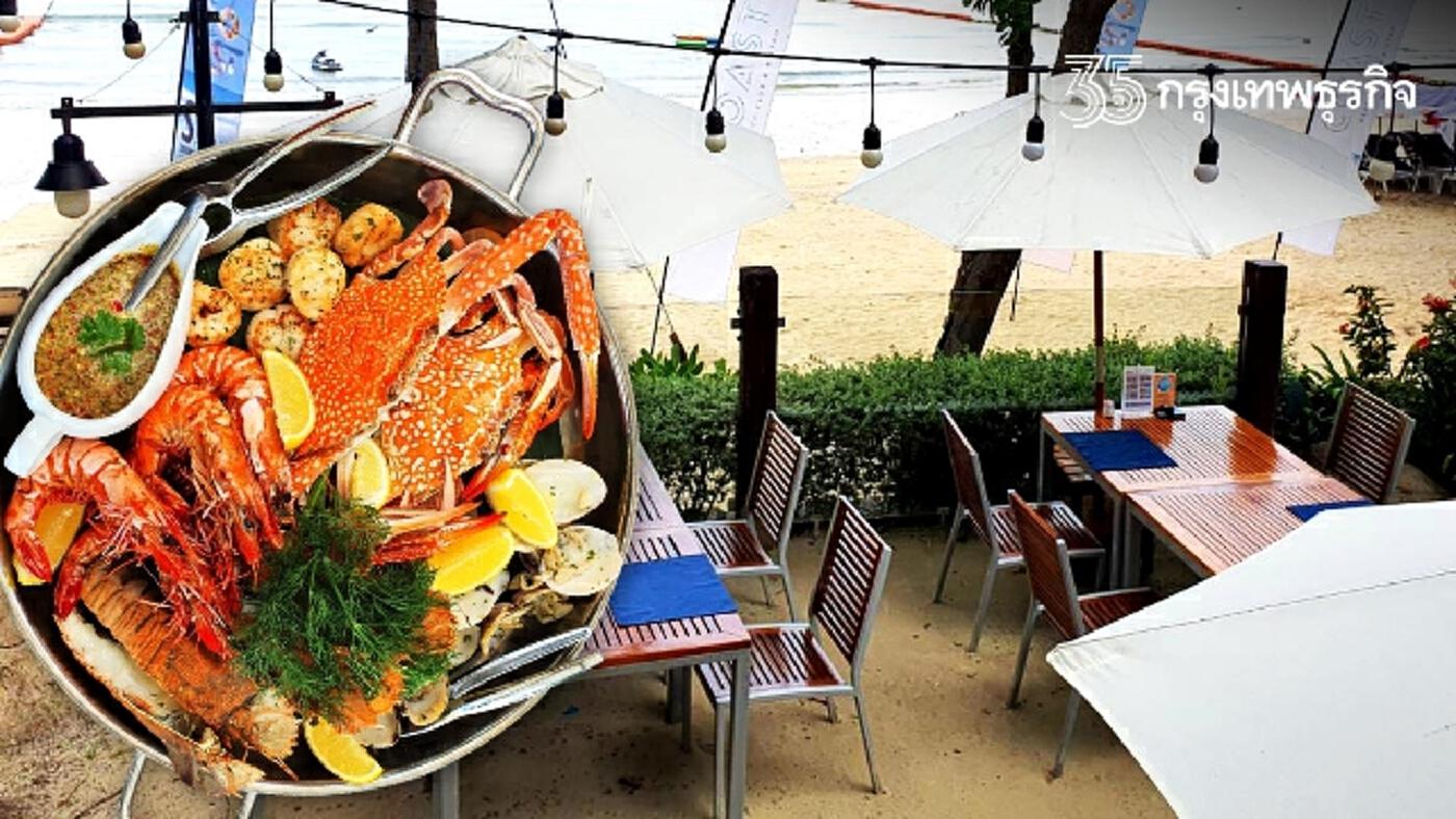 'อาหารนานาชาติ' ริมชายหาด ที่ 'COAST บีชคลับ & บีสโทร'