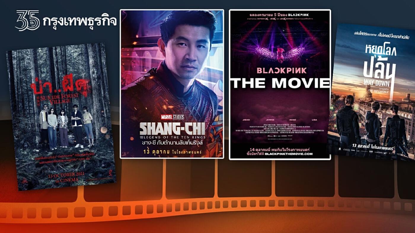 'ชางชี - Blackpink The Movie' นำทัพหนังเข้าใหม่ 13 ต.ค.