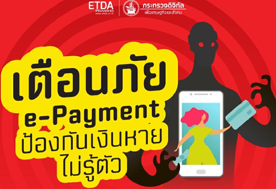 ETDA แนะ 5 ข้อ รับมือภัย อี-เพย์เม้นท์