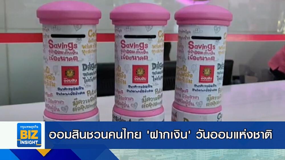 ออมสินชวนคนไทย 'ฝากเงิน' วันออมแห่งชาติ